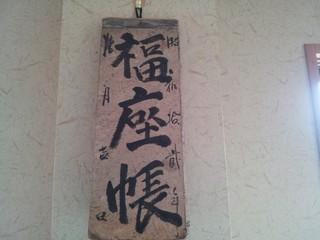 20120706_130324_JALAN_120714福座帳.jpg