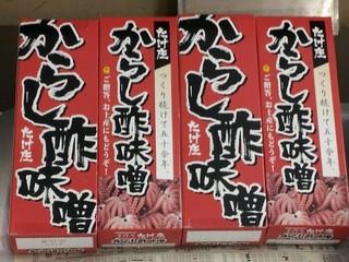 20120706_130550_JALAN_120706からし味噌.jpg