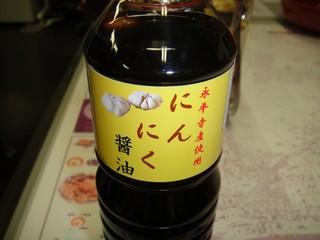 にんにく醤油.jpg